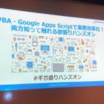 「VBA・Google App Scriptで業務効率化!両方知って触れる欲張りハンズオン」参加レポート